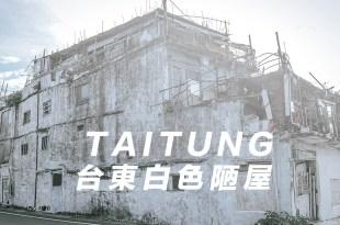 台東景點推薦【台東市區】台東阿伯小白屋(白色陋屋),後現代美學,對抗財團的小釘子,像電影一樣,台灣版霍爾的移動城堡!