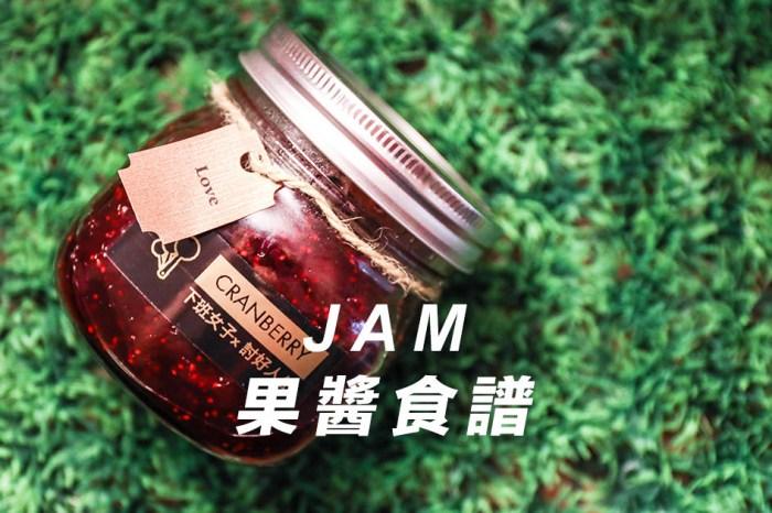 食譜做法【蔓越莓果醬】好市多 Costco有機冷凍蔓越莓(Cranberry)料理,超簡單!!!