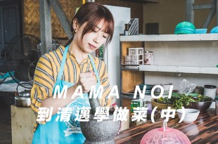 清邁行程推薦【泰國・清邁】泰式料理Mama noi廚藝教室烹飪課程(中):泰式綠咖哩雞、泰北黃咖哩麵Khao Soi食譜做法