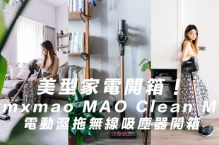 居家生活【美型家電推薦】萬元以下吸力最強的Bmxmao MAO Clean M7電動濕拖無線吸塵器開箱!木紋設計,質感生活必備日系家電!毛小孩、小孩、除塵蟎也很需要唷!
