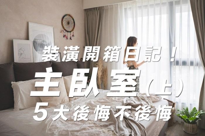室內設計【裝潢開箱日記5】主臥室裝潢(上)5大不後悔!新家不再犯!(風水、床墊、壁燈、插座、床架、床頭板篇)順便推薦富比士家具與晚安奈特!