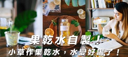 飲料食譜【果乾水自製】100%台灣花草水果,輕盈零負擔《小草作果乾水》,輕鬆讓水變好喝!從此愛上喝水。
