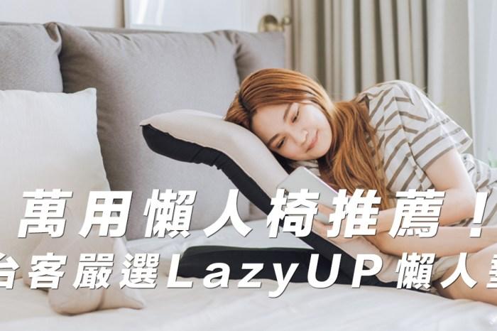 居家生活【懶人椅推薦】可以多角度調整的台客嚴選Lazy UP懶人墊!給還在尋找抱枕、靠枕、靠墊、懶骨頭沙發、腳凳的你!台灣製造,品質保障。