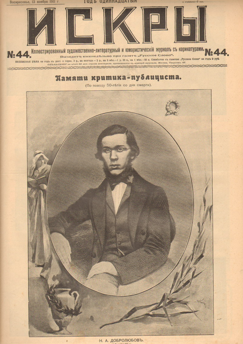 Dobroliubov journal cover