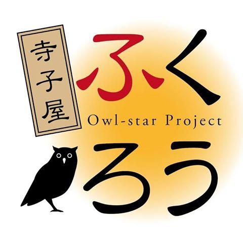 """【おすすめイベント】【ついに大阪上陸】『寺子屋ふくろう』""""Owl-star Project 2017"""""""