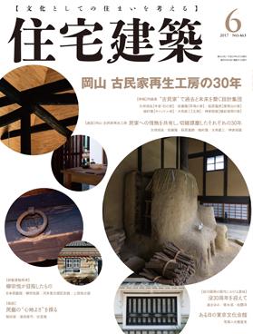 【BOOKS-おすすめ本-】[住宅建築]2017年6月号発売