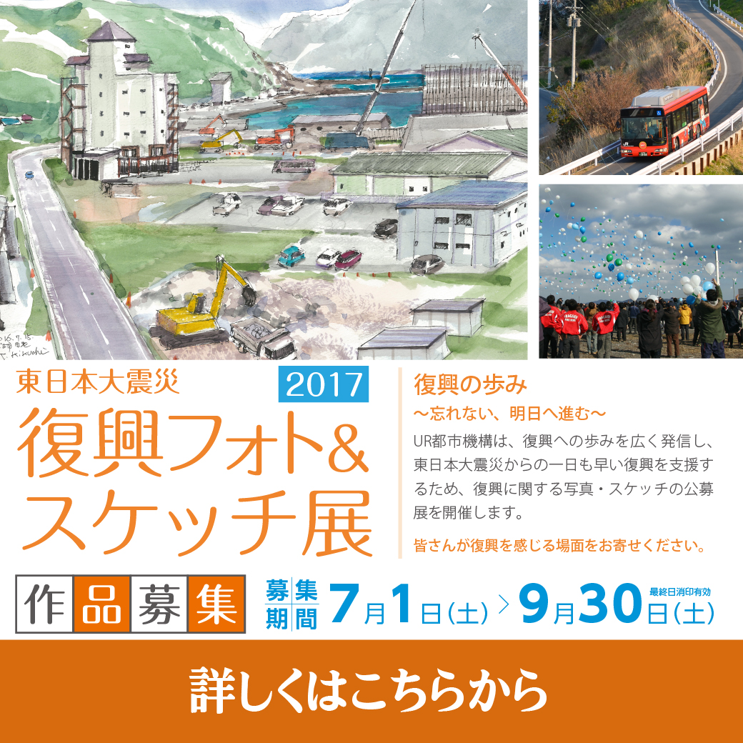 【EVENT-イベント情報-】『東日本大震災 復興フォト&スケッチ展2017』 [9月30日(土)締切]