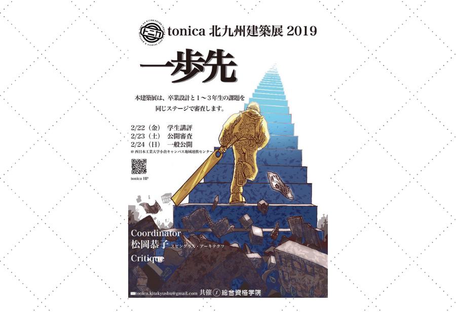 【福岡】tonica 北九州建築展 2019
