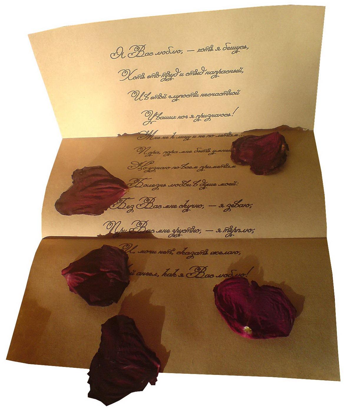 Картинки в письмо парню, днем