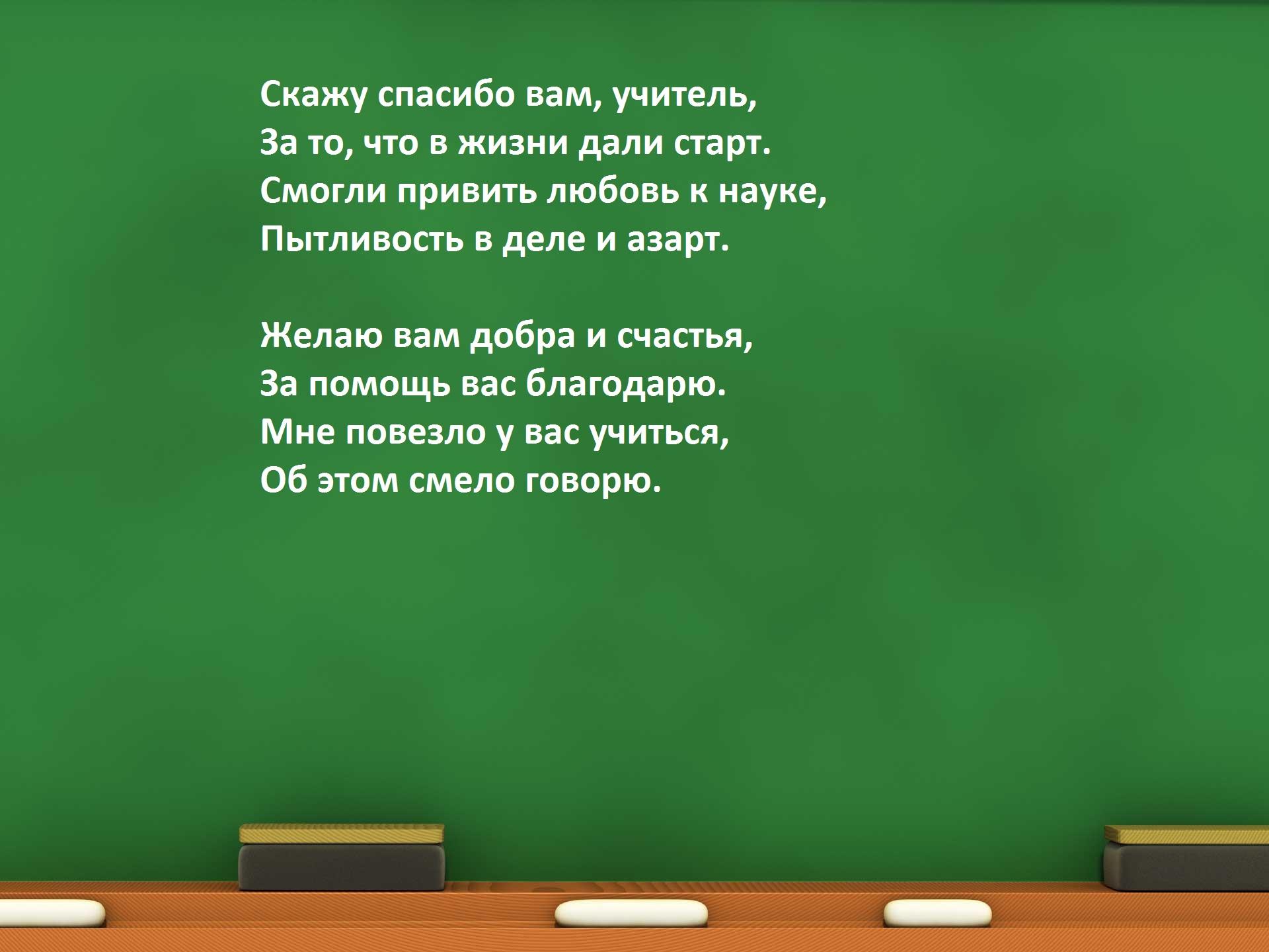 Стихи учительнице начальных классов от учеников