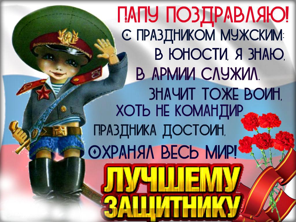 Рисунки, поздравительная открытка с 23 февраля от детей
