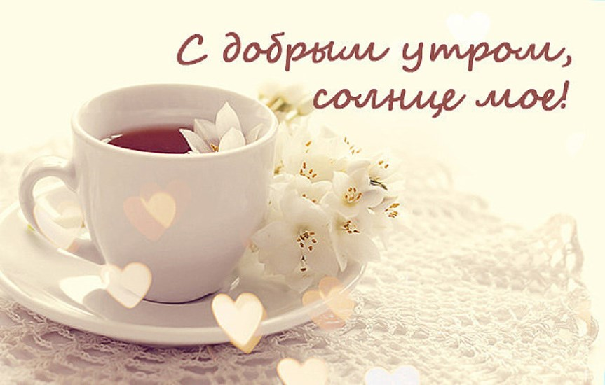 Доброе утро любимая картинки с надписями романтические девушке, открытки ссср