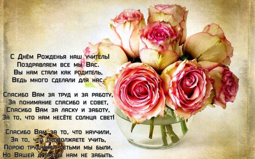Стихи с днем рождения классному руководителю марракеше любят