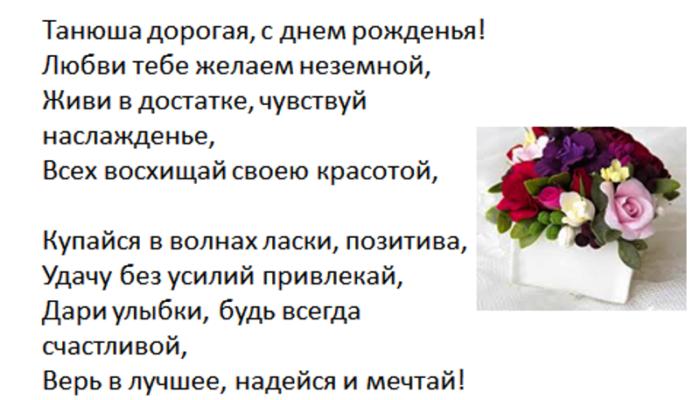 pozdravleniya-s-dnem-rozhdeniya-tatyane-krasivie-otkritki foto 2