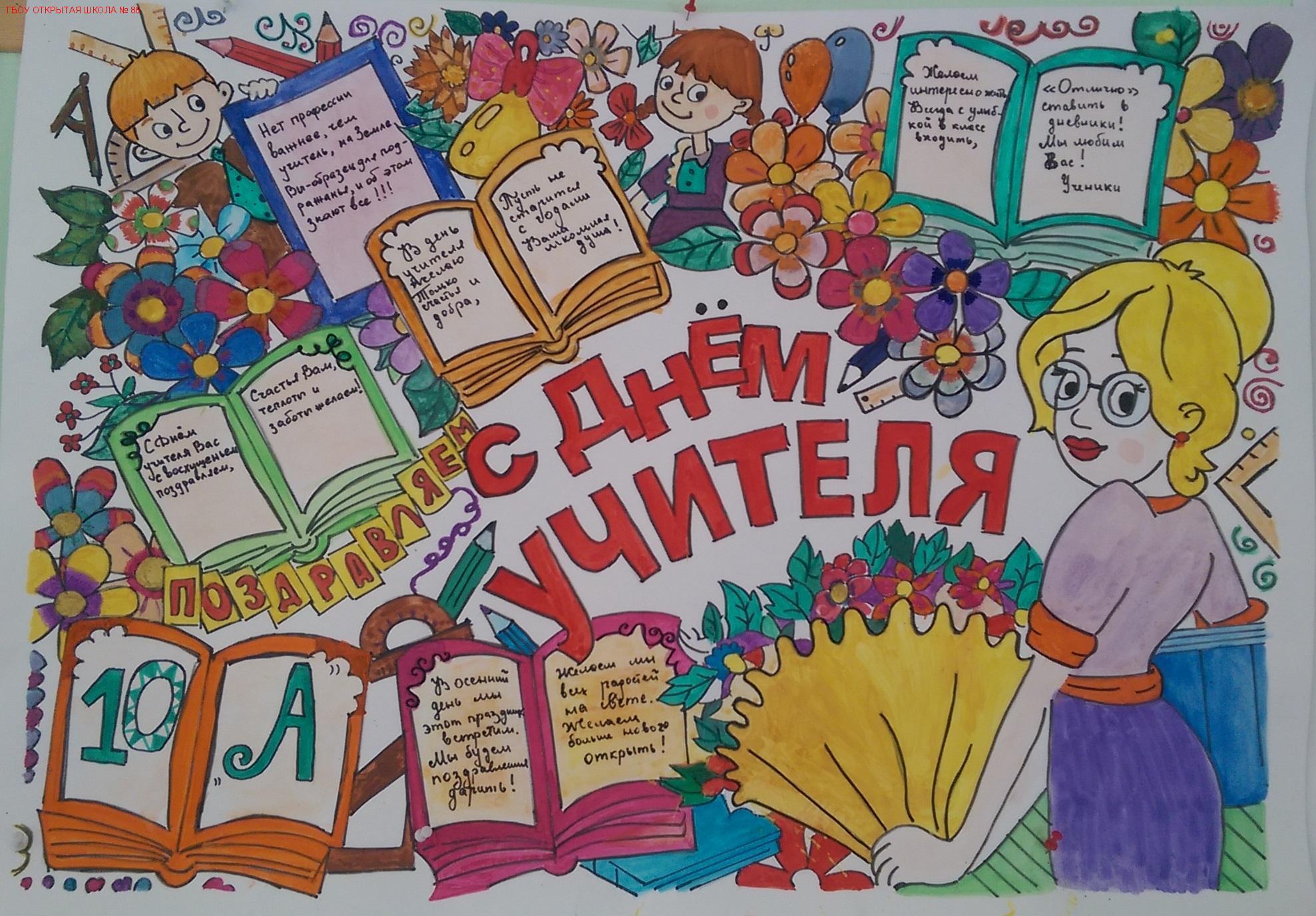 Посмотреть, идеи для поздравления с днем учителя плакат