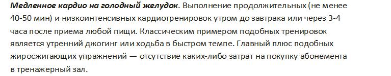 arderea grăsimii în jurul burtei)