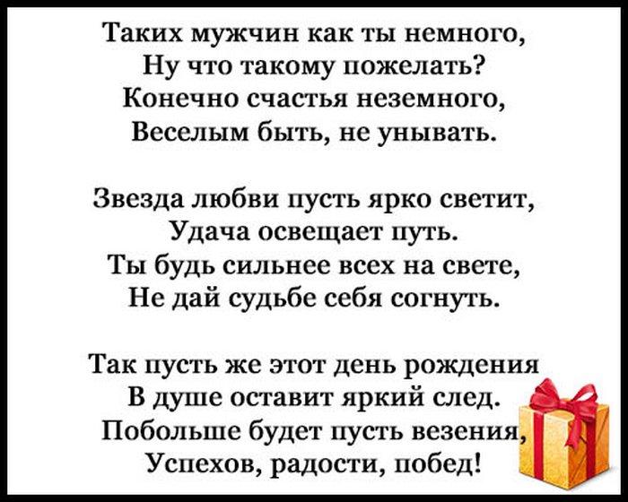 тебя длинные прикольные стихи для любимого мужчины со смыслом даже холода