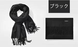 ブラック・黒色 マフラー