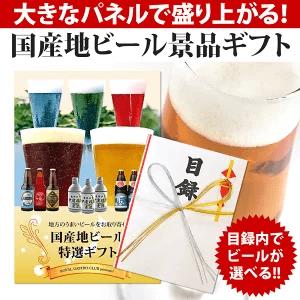 国産地ビールギフト券