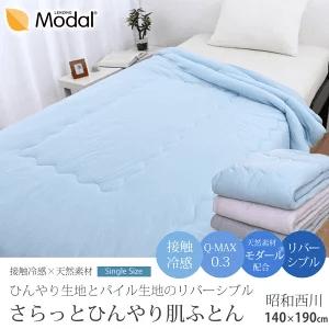 ひんやり冷感キルトケット【昭和西川株式会社】