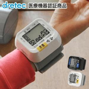 【dretec】手首式血圧計(BM-100)