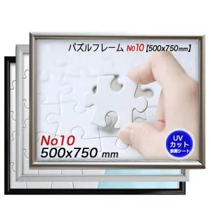 ジグソーパズルアルミフレームHT10