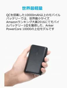 アンカー PowerCore 10000モバイルバッテリー
