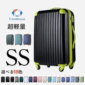 トラベルハウス スーツケース