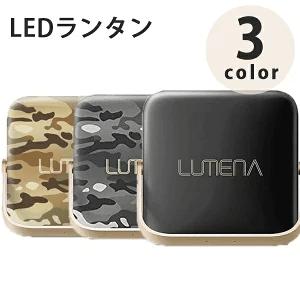 ルーメナー 7 LEDランタン