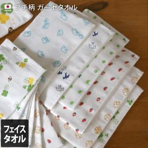 ヒオリエ プチ柄ガーゼシリーズ フェイスタオル