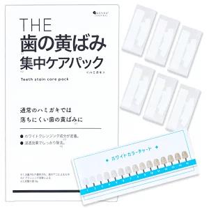 武内製薬  ホワイトニングシート