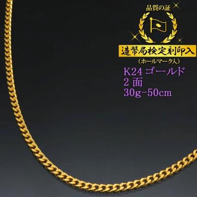 喜平ネックレス 24金 2面 K24ゴールド 純金 30g-50cm 造幣局検定刻印入