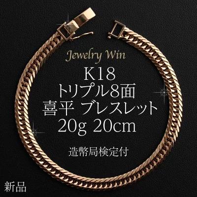 喜平ブレスレット K18 トリプル8面カット 20g