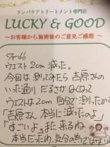 岡山市奉還町にある女性限定リンパケアトリートメント専門店 Lucky&Good