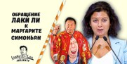 Лаки Ли обещал объявить Маргарите Симоньян информационную войну и сдержал слово