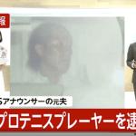 杉澤修一2億円の詐欺は2016年から?実績・経歴・目的や手口は?