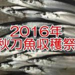 宮城県女川町のさんま(秋刀魚)祭り2016の開催日程は?駐車場はある?