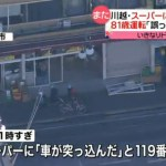 川越市で81歳男性の車が突っ込んだスーパーの場所はどこ?原因やネットの反応は?