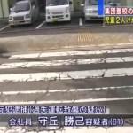 姫路市飾磨区で車が小学生の列に突っ込んだ場所はどこ?事故原因やネットの反応は?