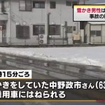 東吾妻町で雪かき男性が車にはねられた場所はどこ?事故原因やネットの反応は?