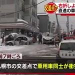 札幌市豊平区で衝突事故があった場所はどこ?事故の原因やネットの反応は?