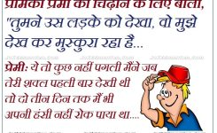 Funny Hindi Jokes For Status With Wallpaper