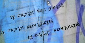 Scritta sul muro in alfabeto greco