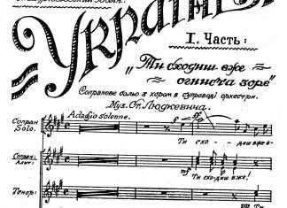 """Людкевич С. """"Україні"""" – кантата для сопрано соло, мішаного хору в супроводі симфонічного оркестру, Слова Олександра Колесси."""