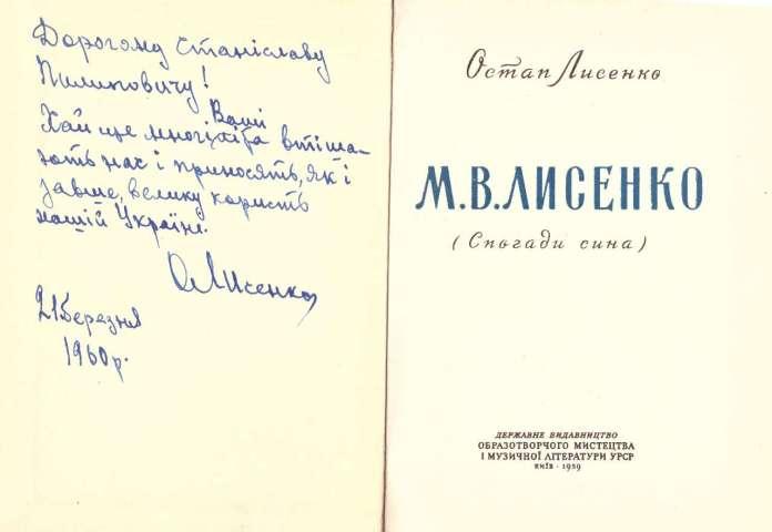 Книга з особистої бібліотеки Станіслава Людкевича. Подарунок сина Миколи Лисенка - Остапа.
