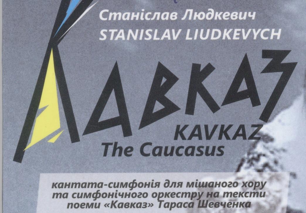 С. Людкевич. Кантата-симфонія