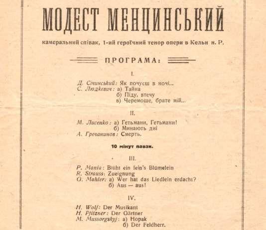 Програма сольного концерту Модеста Менцинського у Львові, 1924 р.