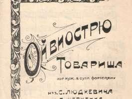 Обкладинка першого видання. 1922