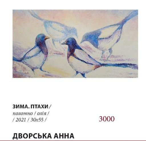 Дворська_Зима_птахи