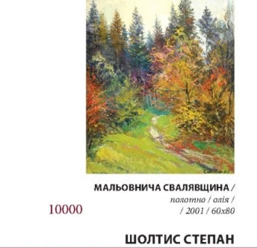 Шолтес_Мальовн_Свалав